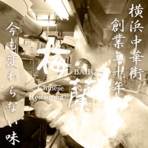 伝統と進化の上海料理